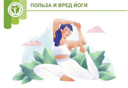 Чем полезна йога для женщин и мужчин: полный список